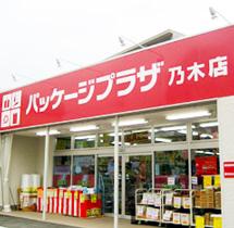 パッケージプラザ乃木店